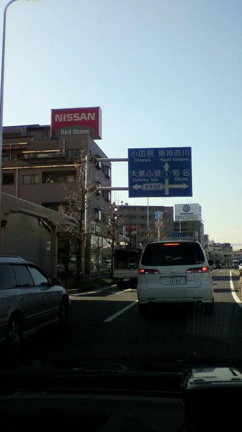 朝から神奈川です