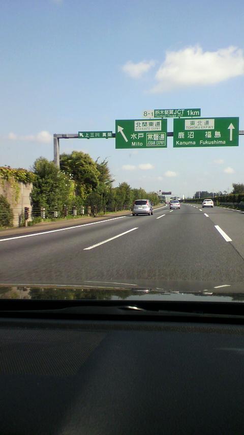 栃木県に来ました