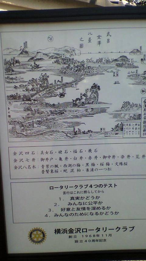 金沢八景に来ました
