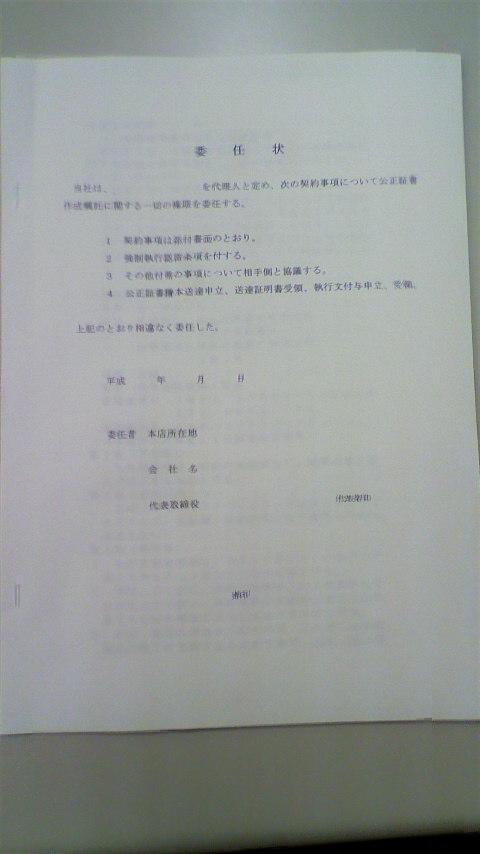 公正証書の委任状