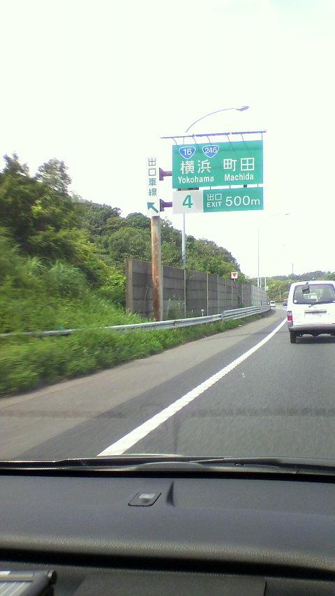 神奈川に来てます