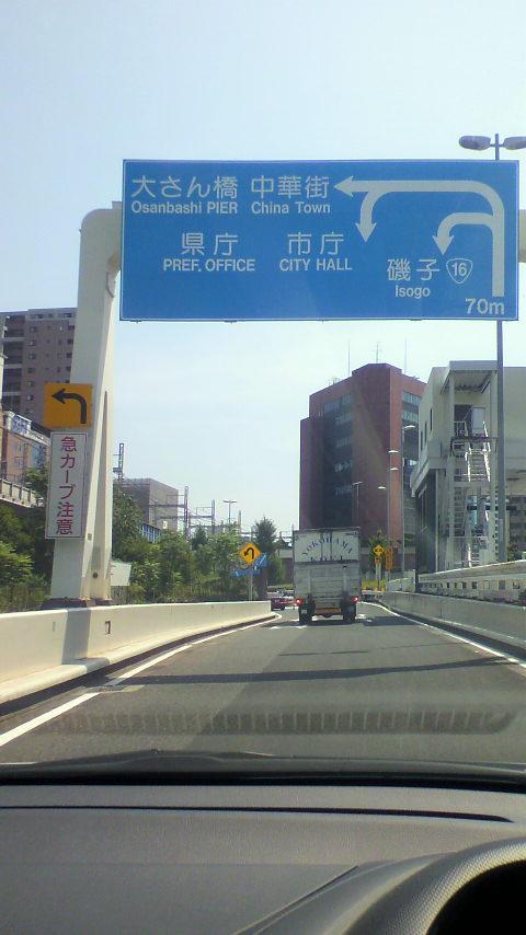 横浜におります