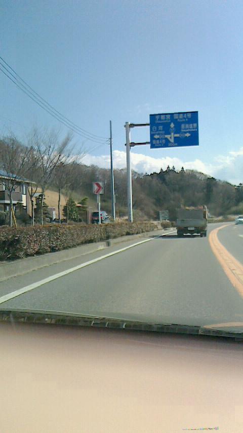 茨城→栃木→福島にて