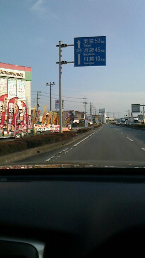 埼玉に来ましたー。