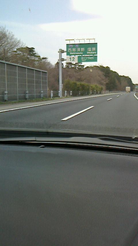 栃木に来ましたー